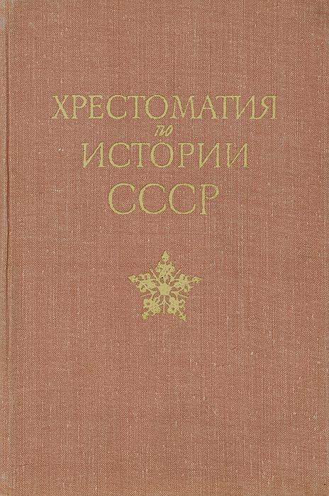 Хрестоматия по истории СССР с древнейших времен до 1861 года