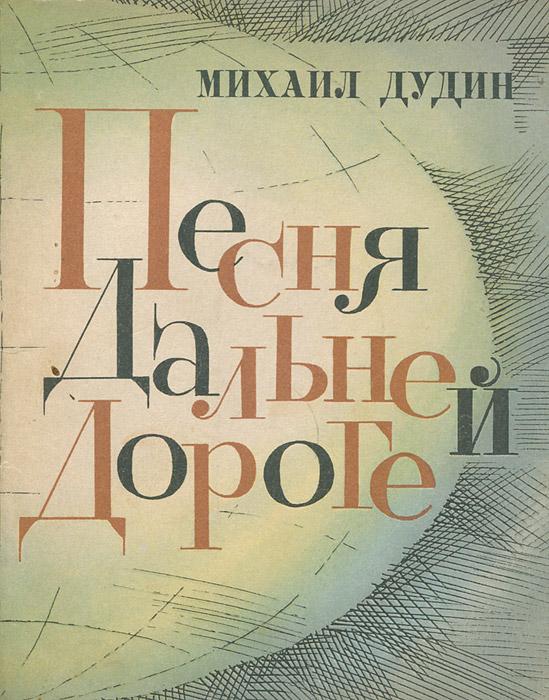 Михаил Дудин Песня дальней дороге