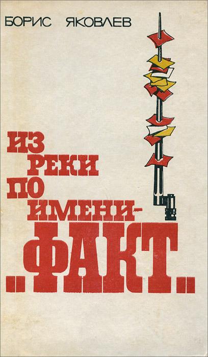 "Борис Яковлев Из реки по имени ""Факт"""