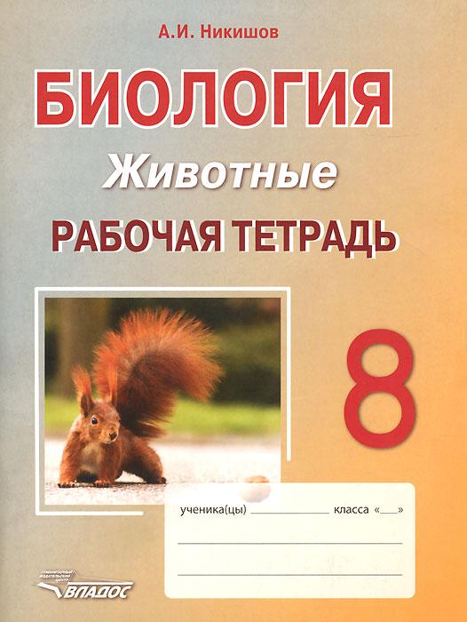 А. И. Никишов Биология. Животные. 8 класс. Рабочая тетрадь