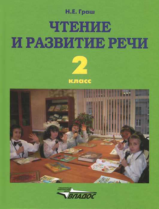 Н. Е. Граш Чтение и развитие речи. 2 класс н е граш чтение и развитие речи 6 класс учебник для коррекционного образовательного учреждения i вида часть 2