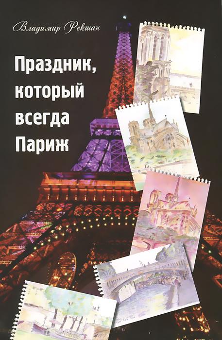 Владимир Рекшан Праздник, который всегда Париж
