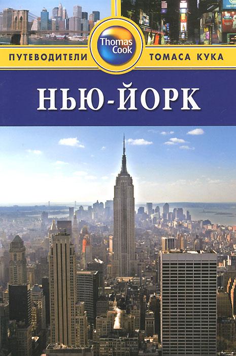 Эрик Бейли, Рут Бейли Нью-Йорк. Путеводитель