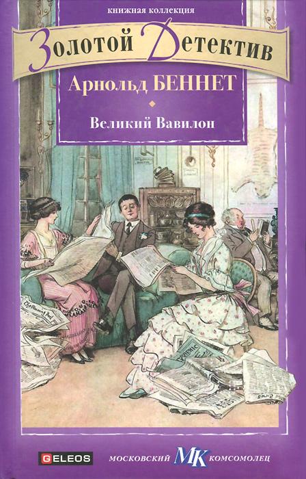 Арнольд Беннет Великий Вавилон