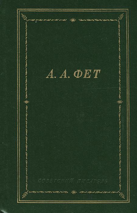А. А. Фет А. А. Фет. Стихотворения и поэмы