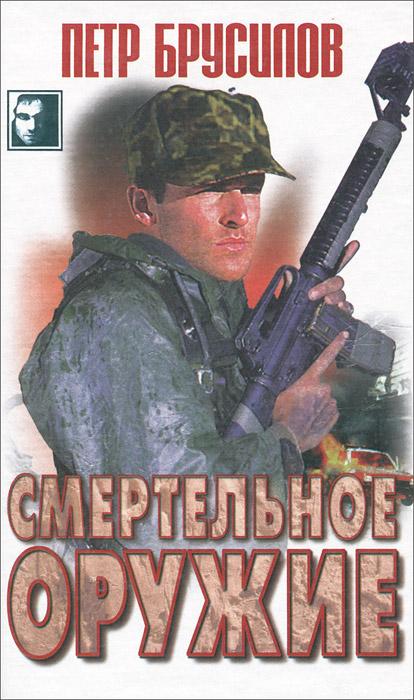купить Петр Брусилов Смертельное оружие по цене 90 рублей