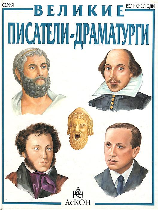 Ян Цисарж Великие писатели-драматурги
