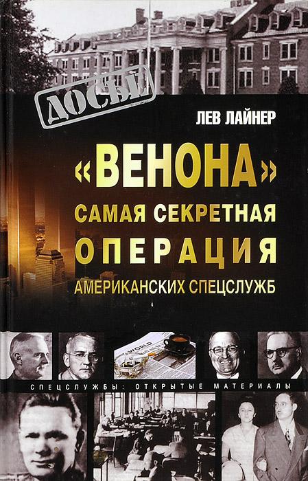 """Книга """"Венона"""". Самая секретная операция американских спецслужб. Лев Лайнер"""