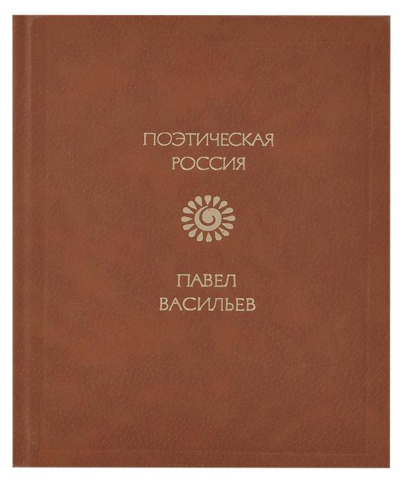 Павел Васильев Павел Васильев. Стихотворения и поэмы павел шубин павел шубин стихотворения