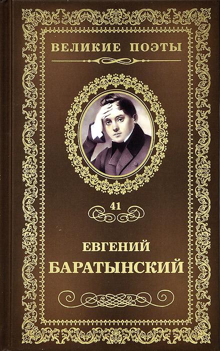 Евгений Баратынский Мой Элизий