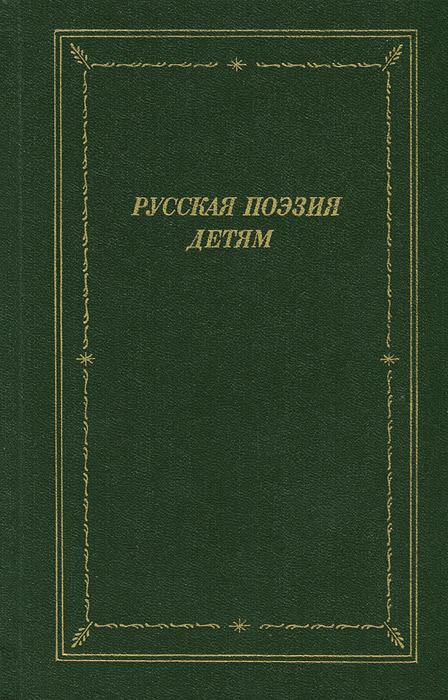 Русская поэзия детям