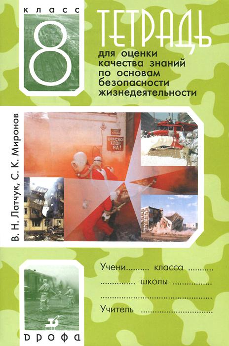 В. Н. Латчук, С. К. Миронов Основы безопасности жизнедеятельности. 8 класс. Тетрадь для оценки качества знаний