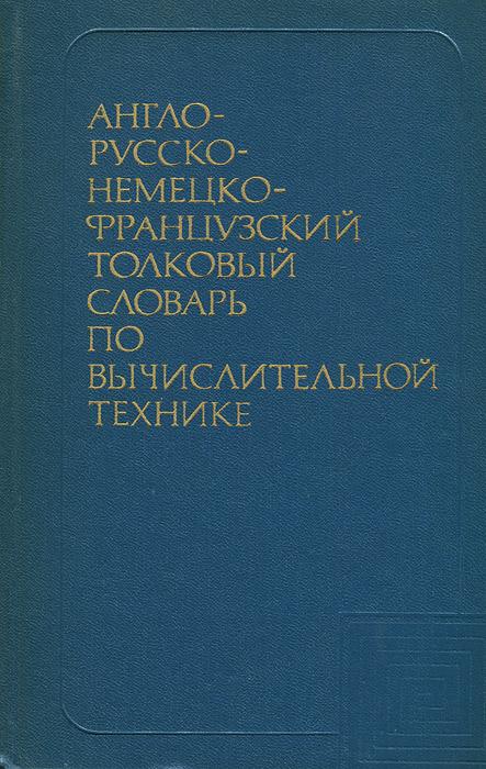 А. И. Шишмарев, А. П. Заморин Англо-русско-немецко-французский толковый словарь по вычислительной технике цифровая техника