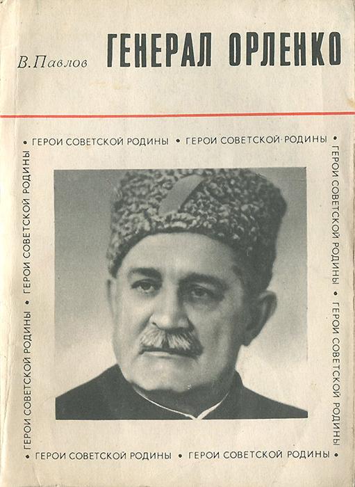 В. Павлов Генерал Орленко