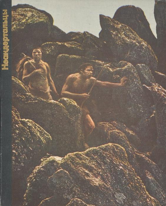 Джордж Констэбл Неандертальцы