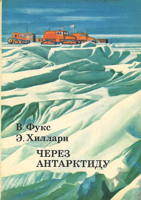 В. Фукс, Э. Хиллари Через Антарктиду