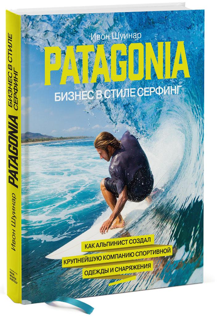 Ивон Шуинар Patagonia - бизнес в стиле серфинг. Как альпинист создал крупнейшую компанию спортивного снаряжения