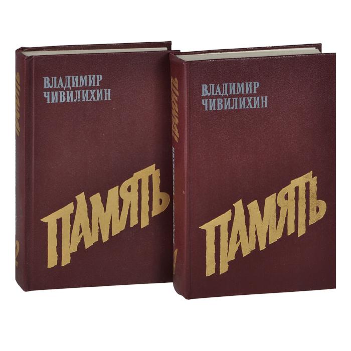 Владимир Чивилихин Память (комплект из 2 книг) владимир чивилихин память