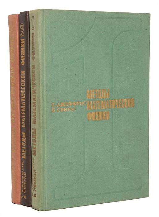 Г. Джеффрис, Е. Свирлс Методы математической физики (комплект из 3 книг)