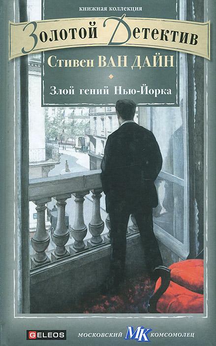 Стивен Ван Дайн Злой гений Нью-Йорка стивен ван дайн злой гений нью йорка роман