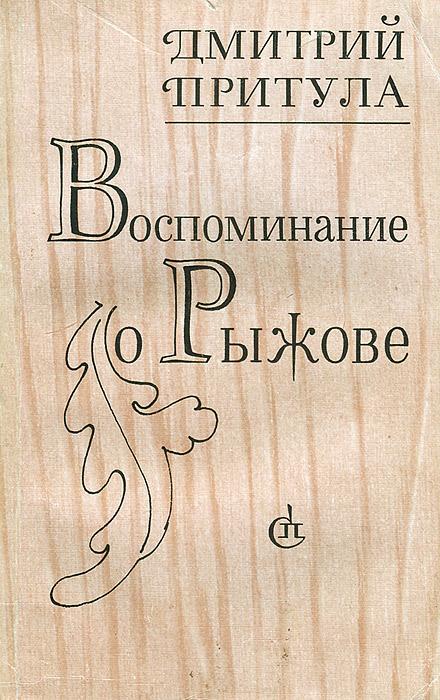 Дмитрий Притула Воспоминание о Рыжове