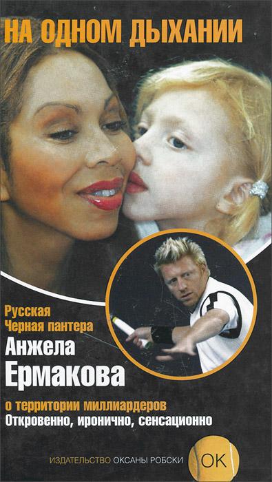 Анжела Ермакова На одном дыхании цена
