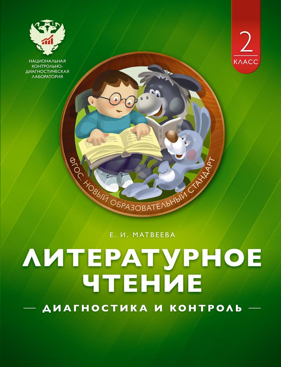 Е. И. Матвеева Литературное чтение. 2 класс. Диагностика и контроль