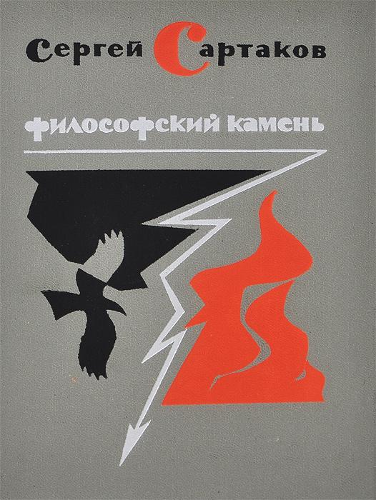 Сергей Сартаков Философский камень. Книга 2 цены онлайн