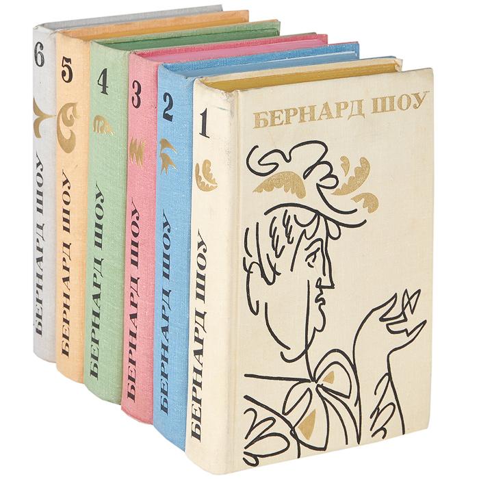 Бернард Шоу Бернард Шоу. Полное собрание пьес (комплект из 6 книг)