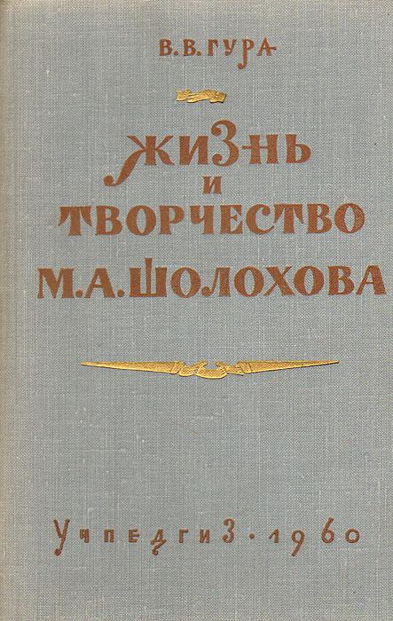 В. В. Гура Жизнь и творчество М. А. Шолохова жизнь и творчество михаили шолохова