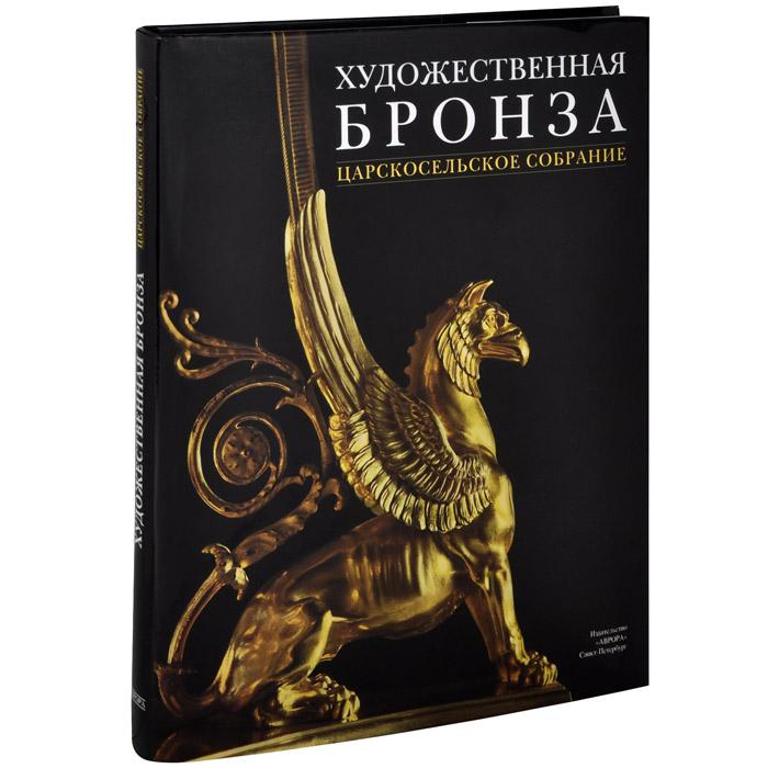 Т. В. Серпинская Художественная бронза. Царскосельское собрание. Альбом