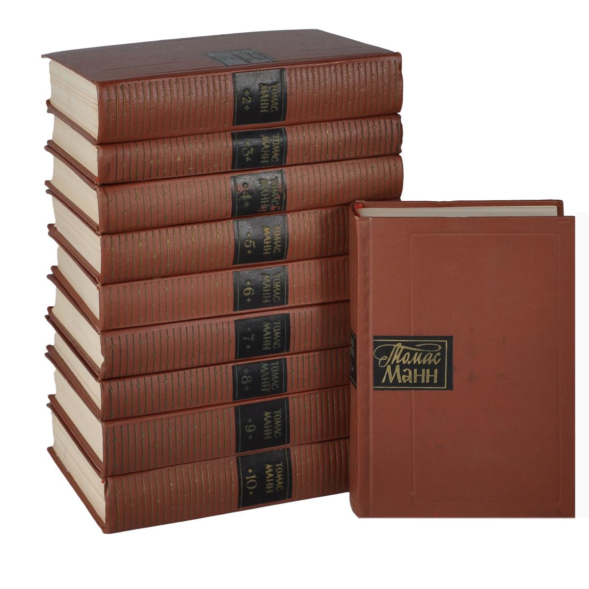 Томас Манн Томас Манн. Собрание сочинений (комплект из 10 книг) цены онлайн