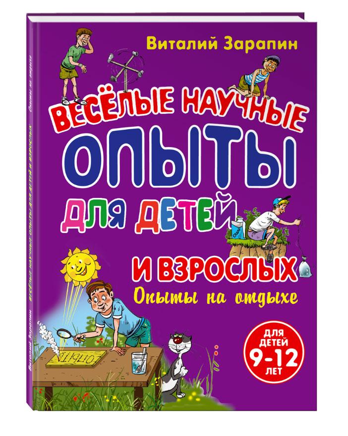Виталий Зарапин Веселые научные опыты для детей и взрослых. Опыты на отдыхе