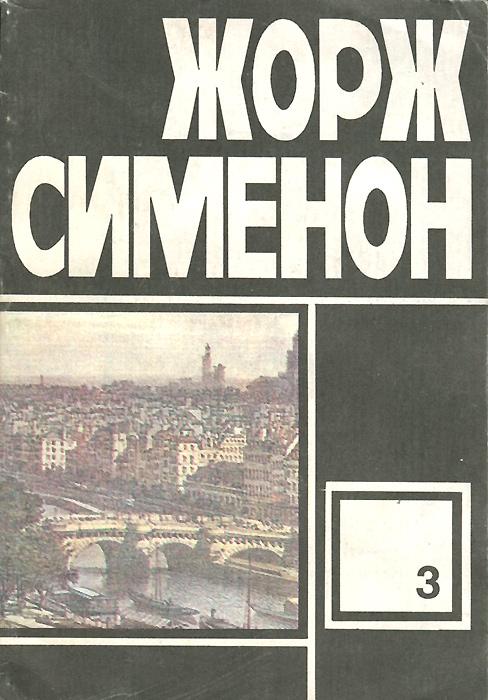 Жорж Сименон Жорж Сименон. Избранные произведения. Выпуск 3