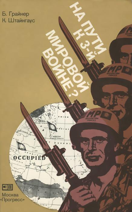 Б. Грайнер, К. Штайнгаус На пути к 3 мировой войне?