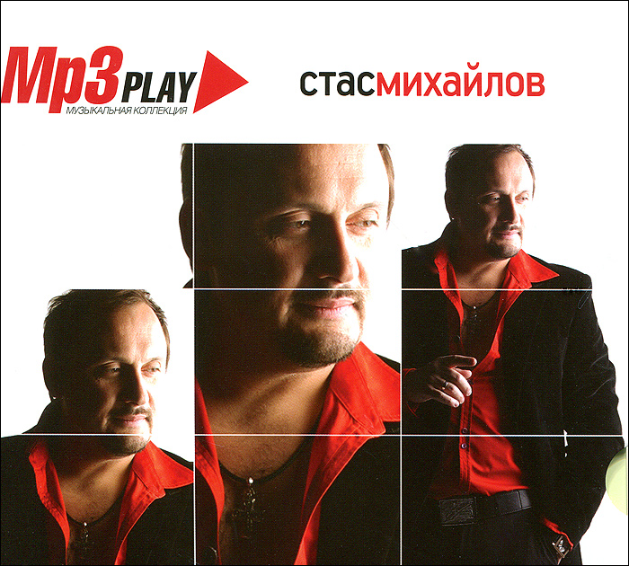 Стас Михайлов Стас Михайлов (mp3) ролики стас линдовер