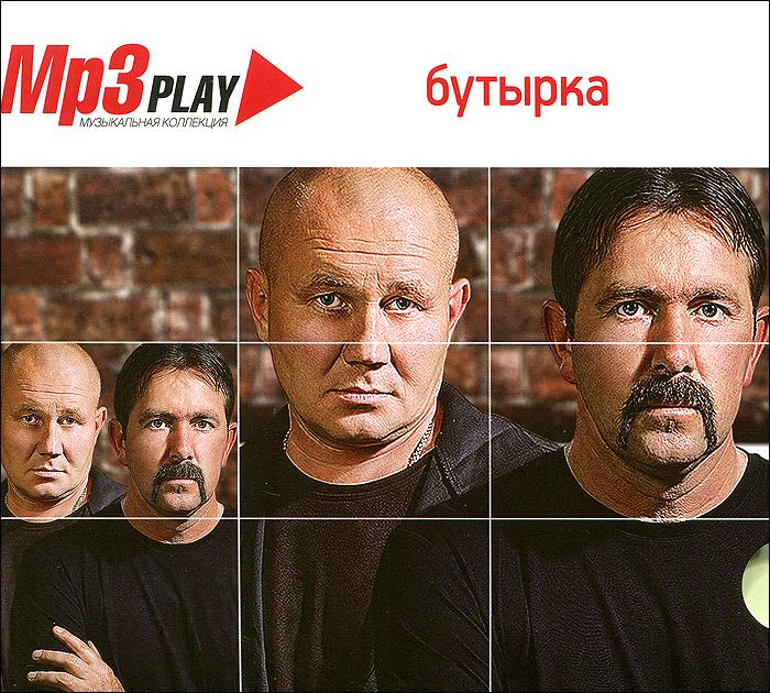 бутырка бутырка 50 лучших песен mp3 Бутырка Бутырка (mp3)