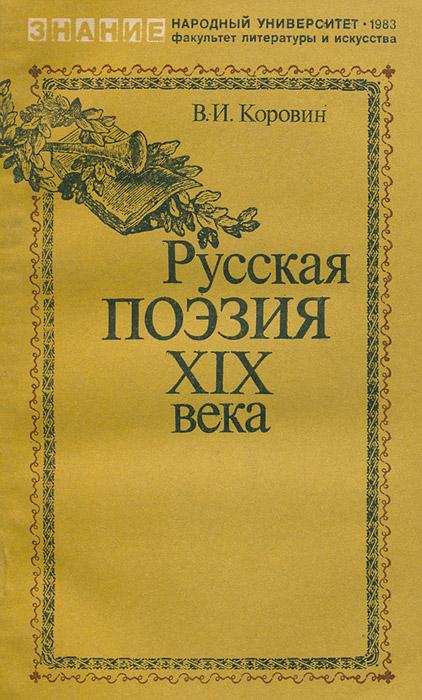 В. И. Коровин Русская поэзия XIX века коровин в русская поэзия xviii века