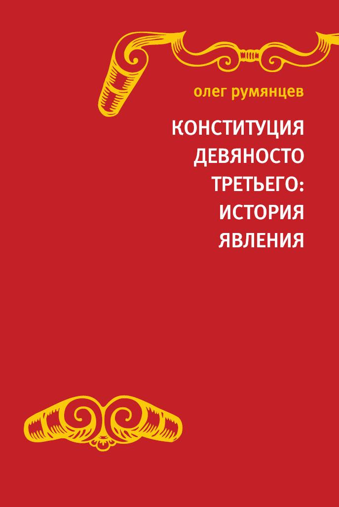 Олег Румянцев Конституция Девяносто третьего. История явления