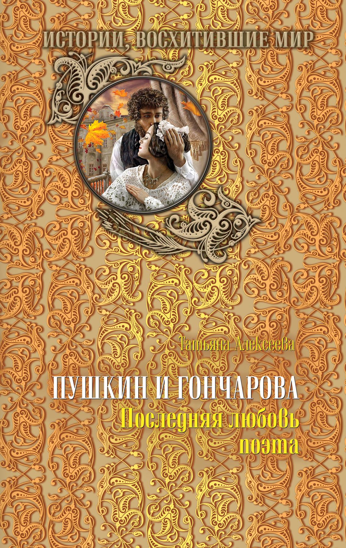 Пушкин и Гончарова. Последняя любовь поэта