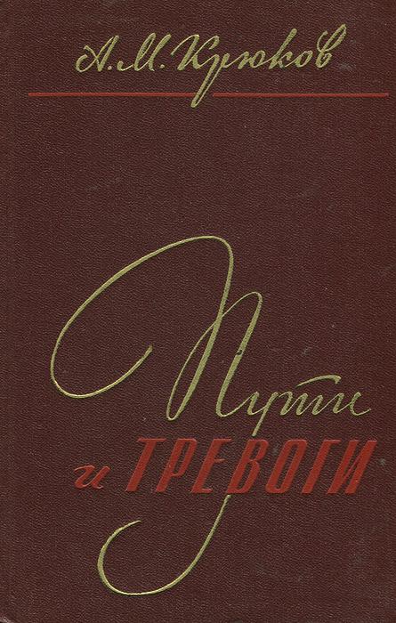 А. М. Крюков Пути и тревоги