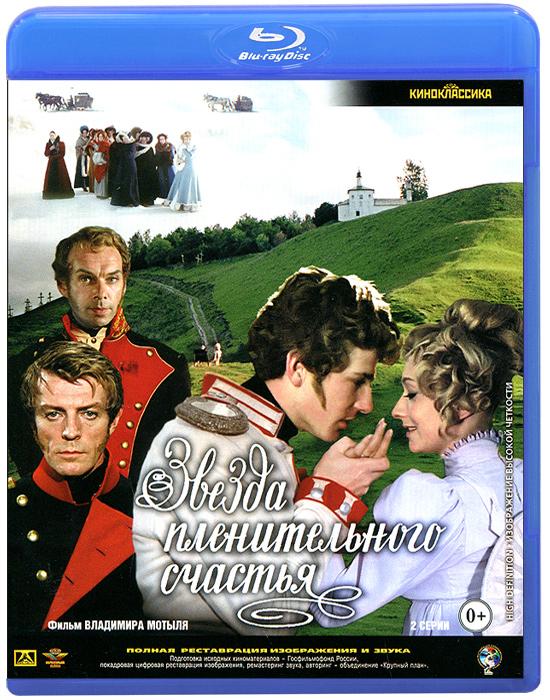 Звезда пленительного счастья (Blu-ray) екатерина серии 1 12 екатерина взлет серии 1 12 2 blu ray