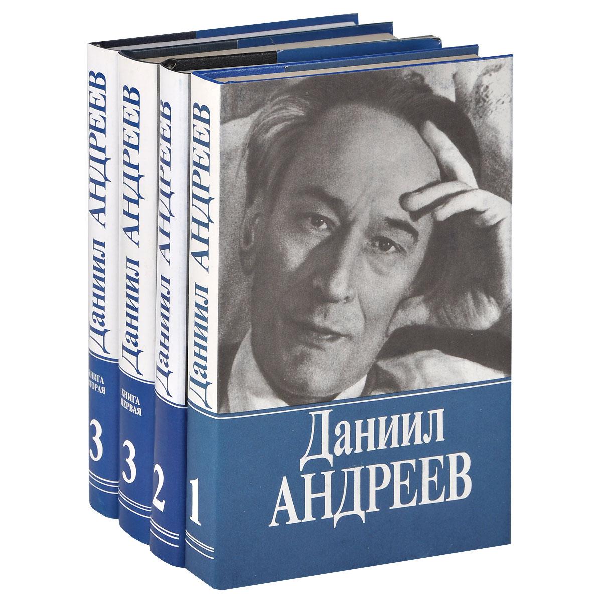 Даниил Андреев Даниил Андреев. Собрание сочинений в 3 томах (комплект из 4 книг)