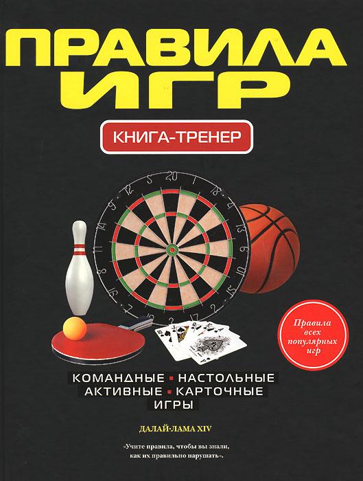 С. В. Мазаник Правила игр