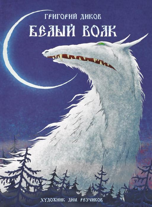 Григорий Диков Белый волк