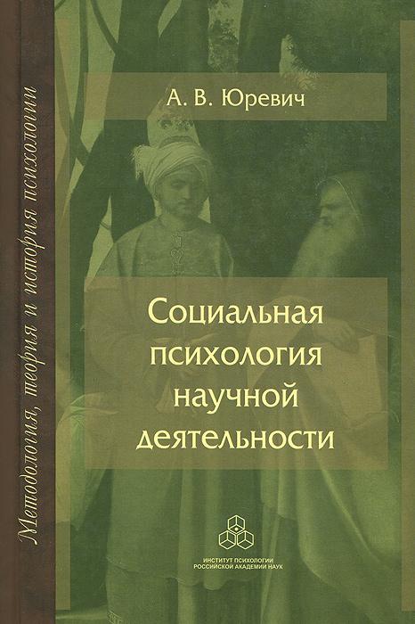 А. В. Юревич Социальная психология научной деятельности