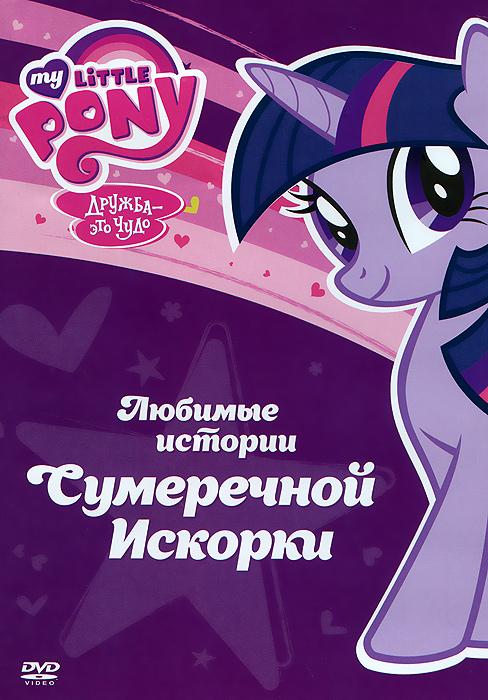 Мой маленький пони: Любимые истории Сумеречной Искорки