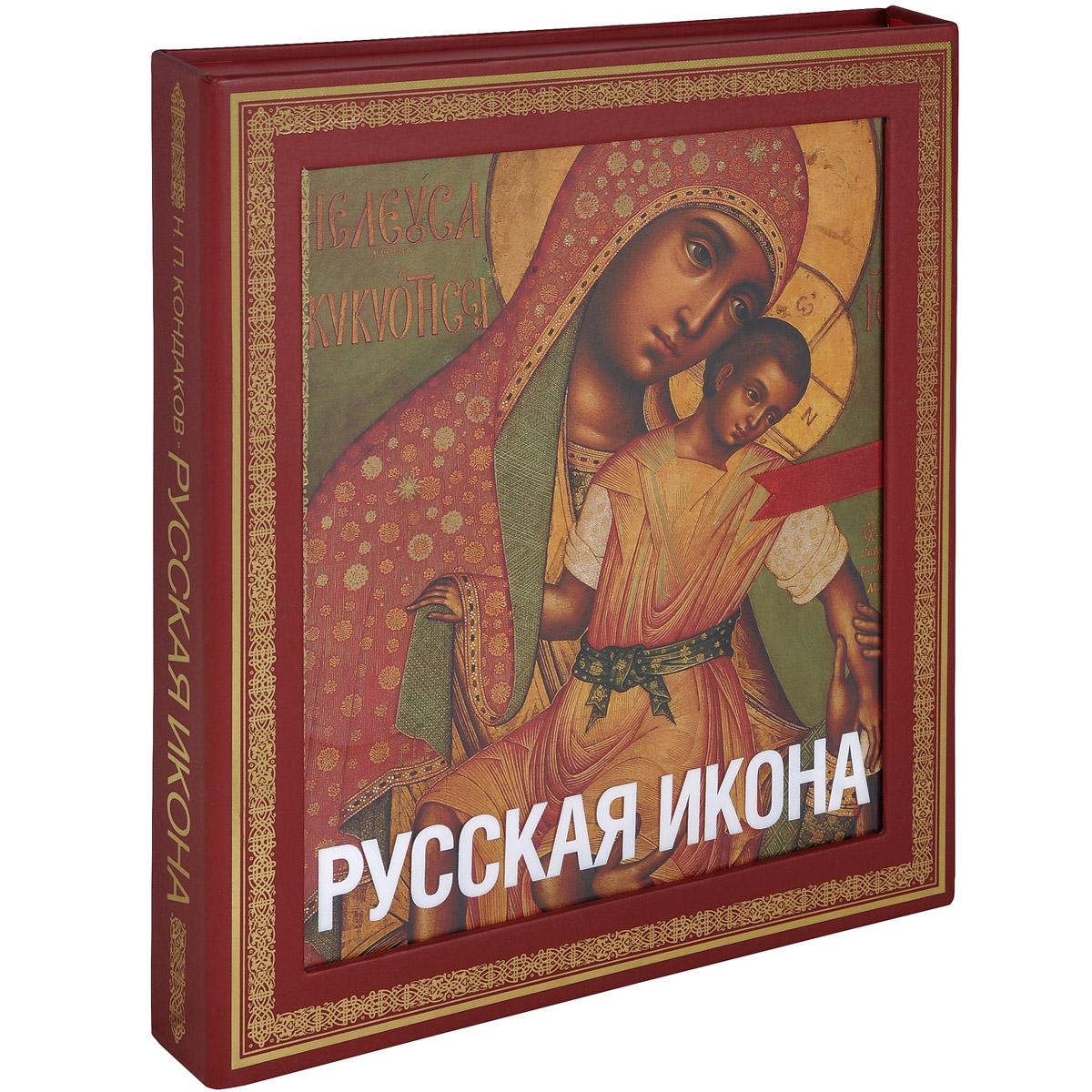 Кондаков Н.П. Русская икона (подарочное издание) русская живопись большая коллекция подарочное издание