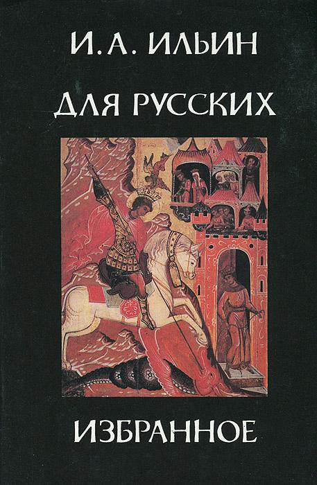 И. А. Ильин Для русских. Избранное