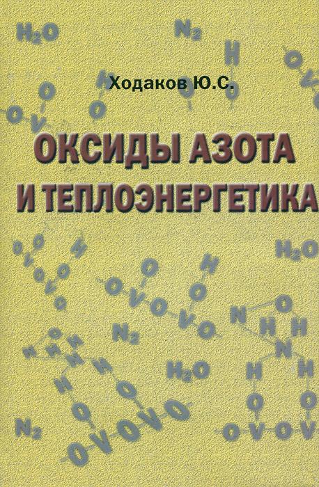 Ю. С. Ходаков Оксиды азота и теплоэнергетика. Проблемы и решения сергей никулин применение метода акустической эмиссии при испытаниях материалов для ядерной энергетики